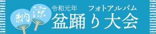 令和元年納涼盆踊り大会フォトアルバム
