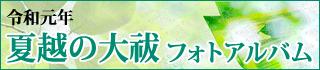 令和元年夏越の大祓フォトアルバム