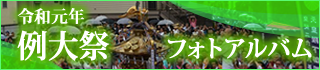 令和元年例大祭フォトアルバム
