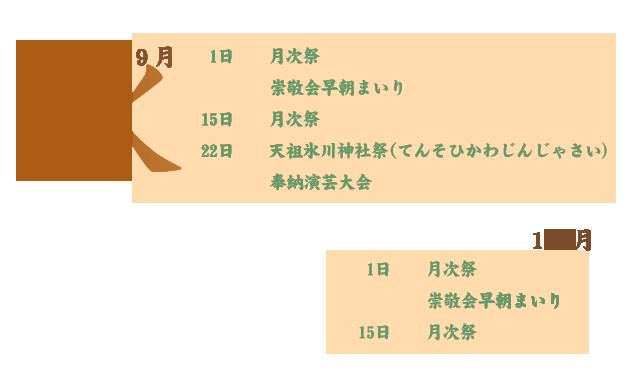 六郷神社の秋