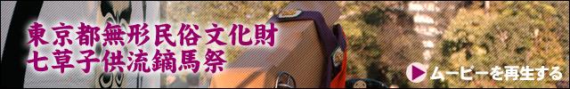 東京都無形民俗文化財七草子供流鏑馬祭