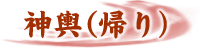 神輿(帰り)